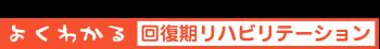 よくわかる『回復期リハビリテーション』|東京都で回復期リハビリ「大田病院」